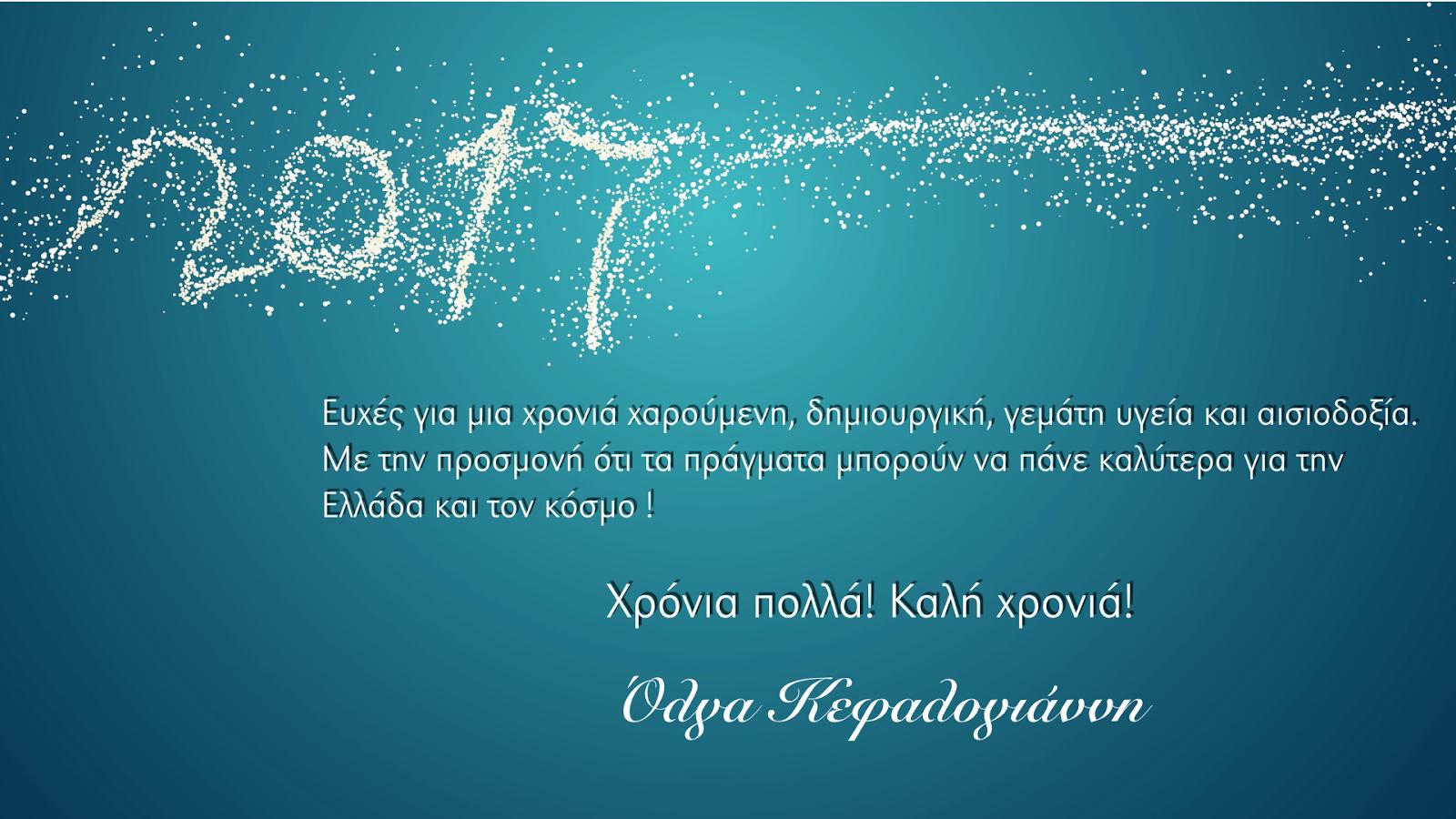 κ. ΟΛΓΑΣ ΚΕΦΑΛΟΓΙΑΝΝΗ,τ.ΥΠΟΥΡΓΟΥ ΤΟΥΡΙΣΜΟΥ θερμές ευχές για το Νέο Έτος
