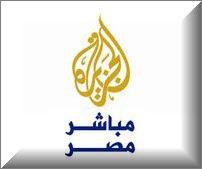 ������ ���� ���� �������� ����� قناة الجزيرة  مباشر.jpg