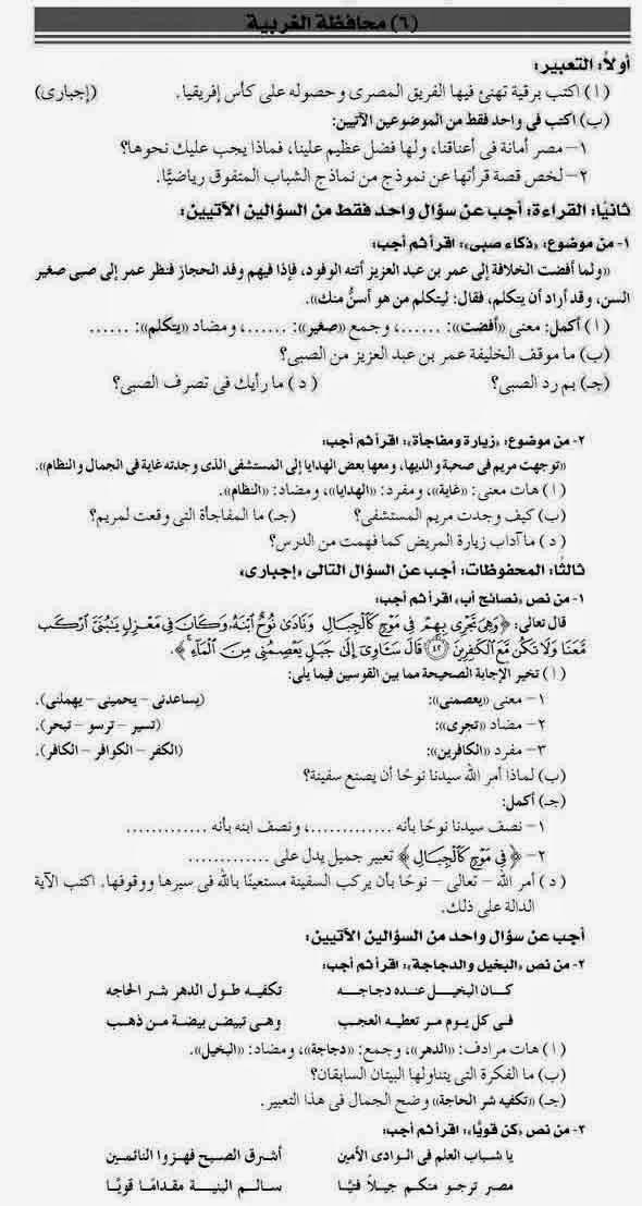 امتحان اللغة العربية محافظة الغربية للسادس الإبتدائى نصف العام ARA06-06-P1.jpg