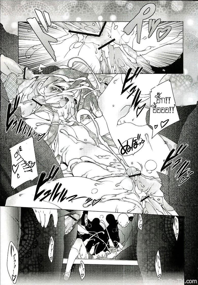 ครั้งแรกของเด็กสาว - หน้า 25