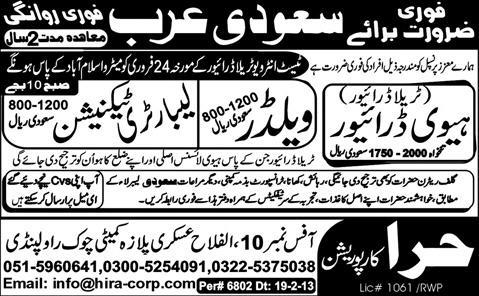 express-job-advertisement-saudi-arabia