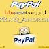 اربح رصيد PayPal مجانآ  3RaQ Android  باي بال