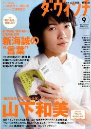 『ダ・ヴィンチ』9月号