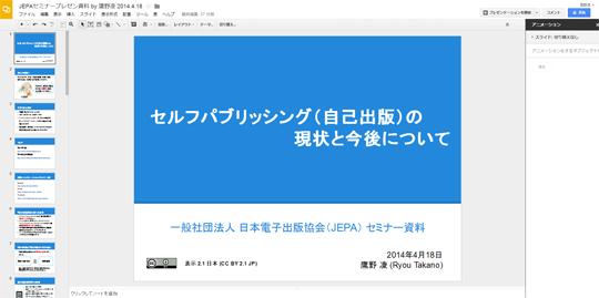 JEPAセミナーの資料