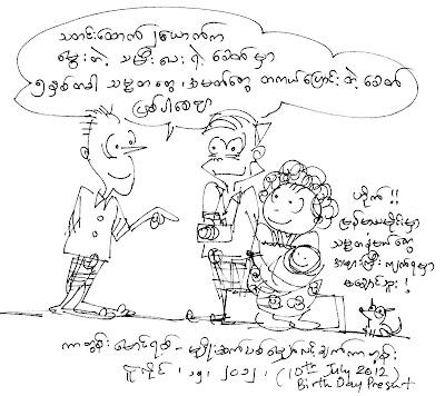 Maung Yit – သမၼတေတြ တေယာက္ျပီးတေယာက္နဲ႔ ဗမာျပည္မွာ ေမြးတဲ့သမီးအတြက္ …