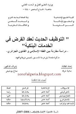 التوظيف الحديث لعقد القرض في الخدمات البنكية دراسة مقارنة بين الفقه الإسلامي والقانون الجزائري 20-08-2011%2B18-24-0