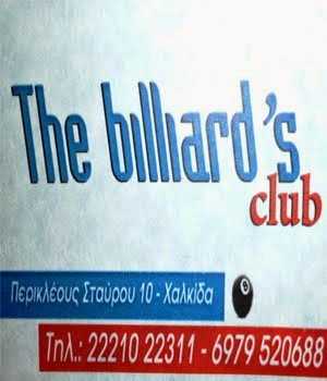 THE BILLIARD'S CLUB (πάτα πάνω)