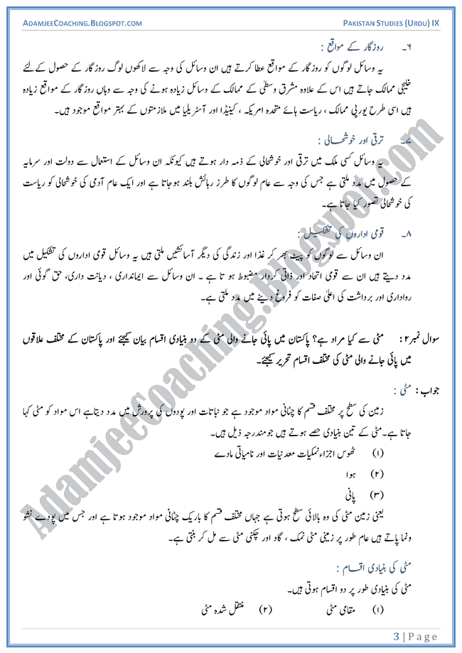 Resources-of-Pakistan-Descriptive-Question-Answers-Pakistan-Studies-Urdu-IX