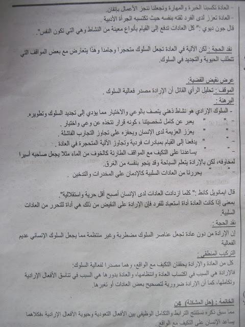 التصحيح المقترح لإمتحان شهادة بكالوريا دورة جوان 2013 مادة الفلسفة IMG_0301.JPG