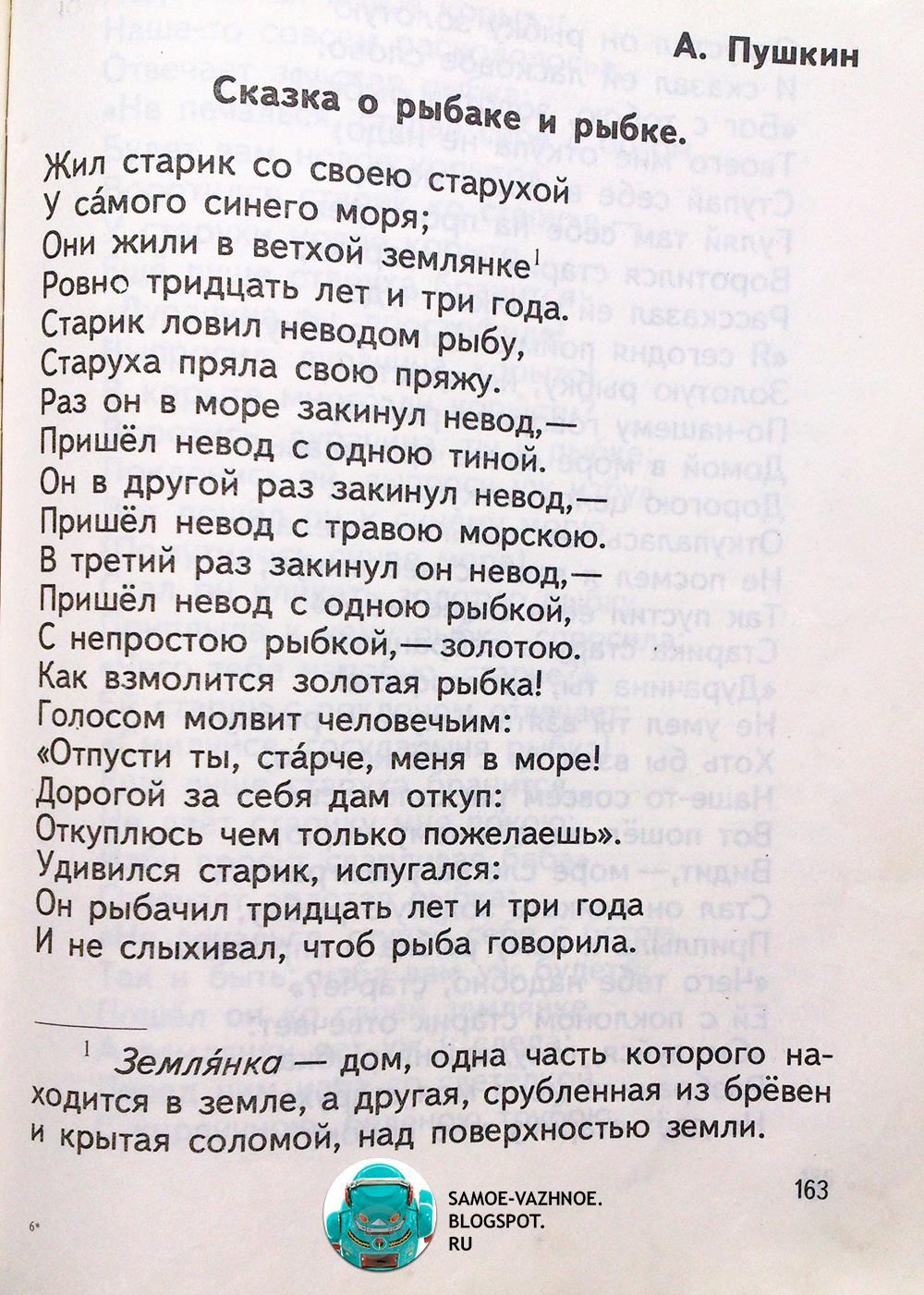 Старые школьные учебники. Сайт старых школьных учебников