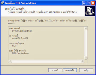 Download GTA San Adreas