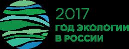 2017 год - год ЭКОЛОГИИ В РФ