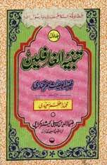 Tanbia Tul Ghafileen Islamic Book