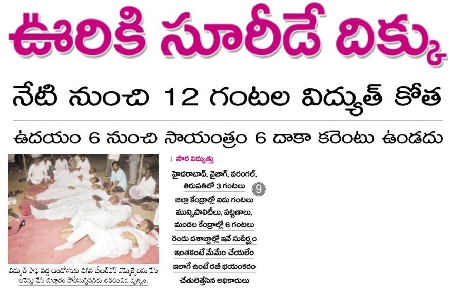 Read More Article Visit Andhra Jyothy Telugu Online Newspaper