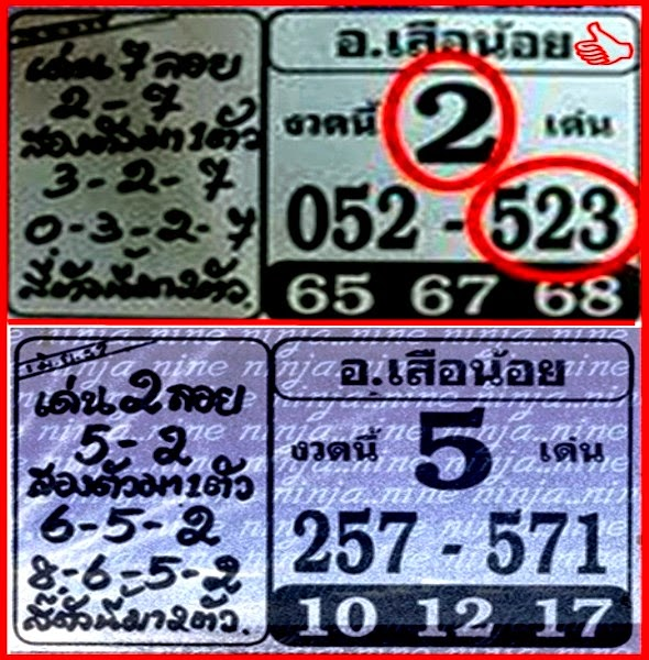 Thai lotto Magazine Tip 01-06-2014