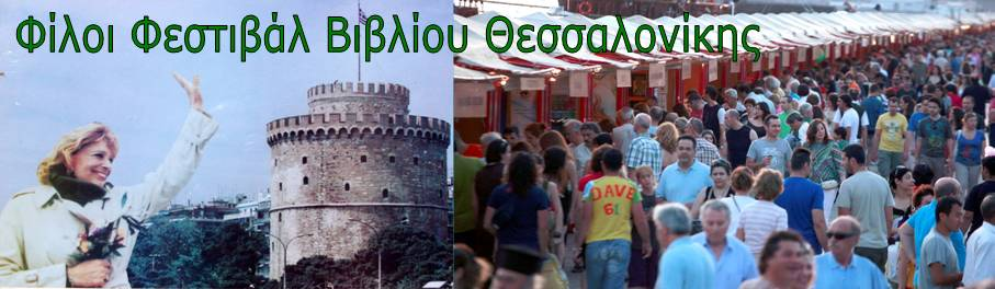 Φίλοι Φεστιβάλ Βιβλίου Θεσσαλονίκης