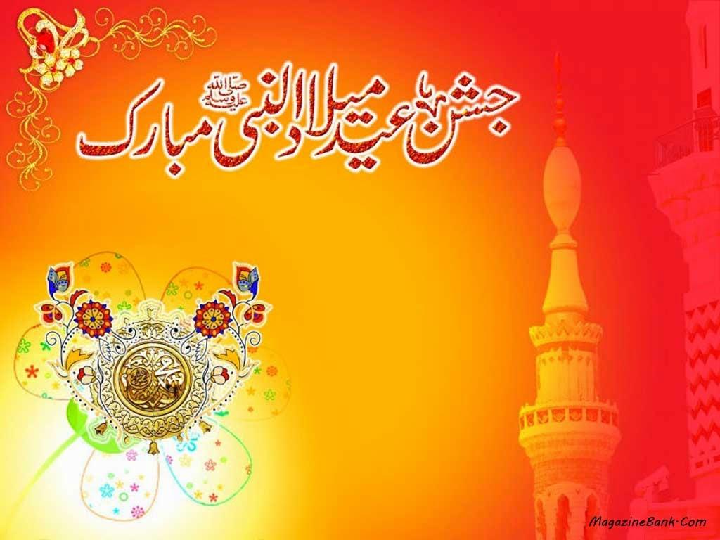 Eid Milad Un Nabi SMS Messages In-Urdu