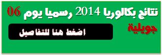 نتائج بكالوريا 2014 يوم 06 جويلية