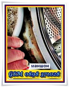 гумено уплътнение на пералня, Ремонт на перални, фемонт на перални по домовете