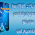 تحميل برنامج الحرق الشهير Power ISO 6.2 اخر اصدار مع السريال