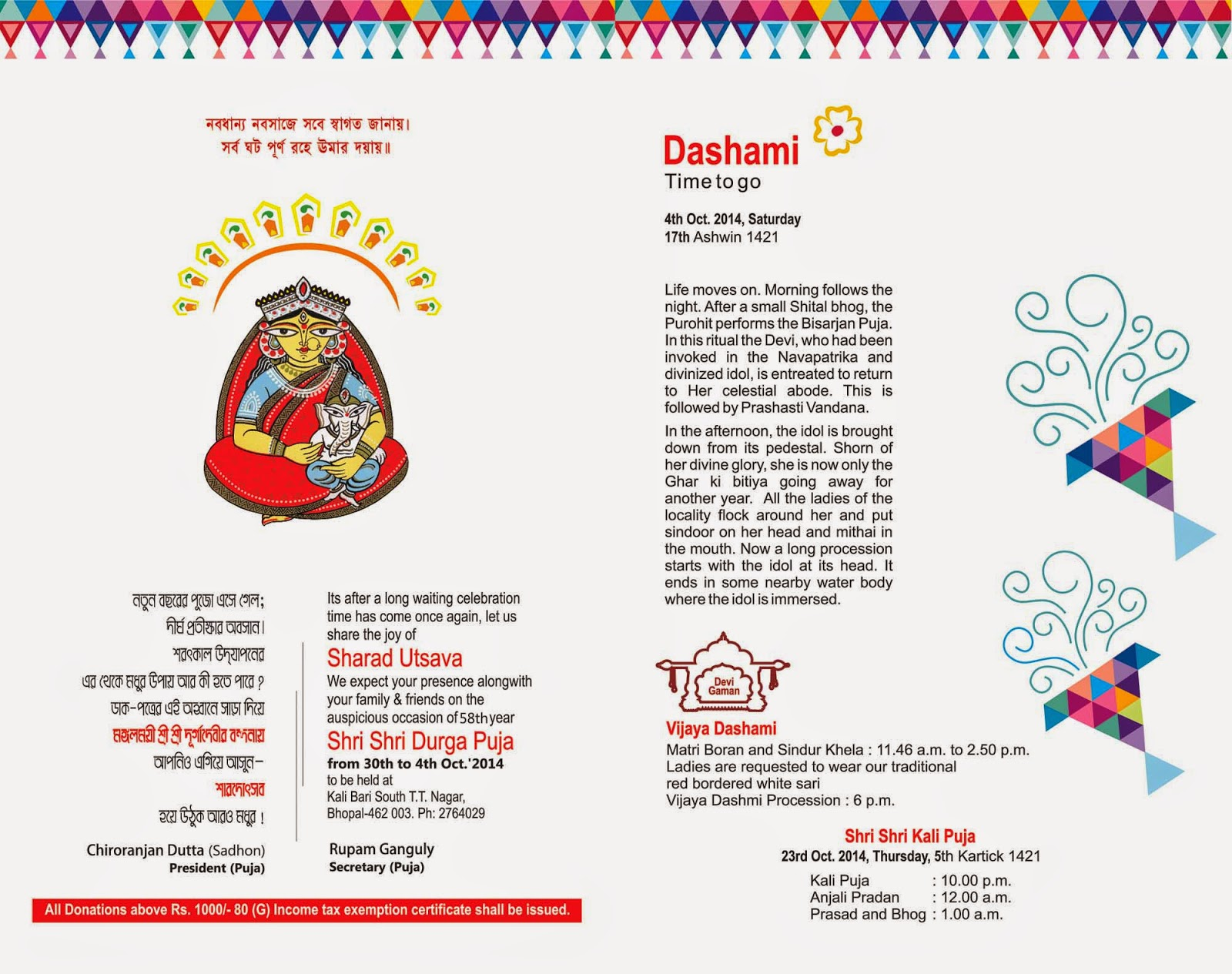 Durga Puja Invitation Card 2014