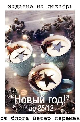 """+++Задание """"Новый год!"""" до 25/12"""