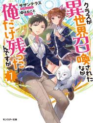 Class ga Isekai Shoukan sareta Naka Ore dake Nokotta n desu ga Manga