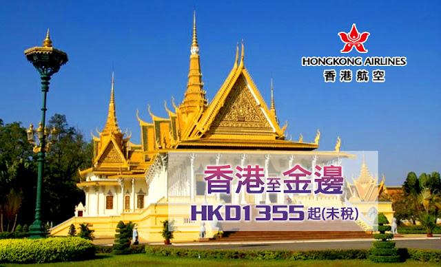 終於有平!新航線 香港直航金邊 HK$1,355起,Visa Checkout再減HK$100,只限5日