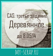 http://scrapulechki.blogspot.ru/2014/04/cas.html