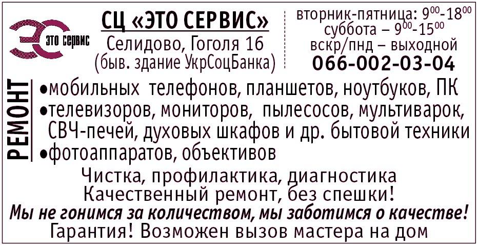 """Сервисный центр """"Это Сервис"""""""