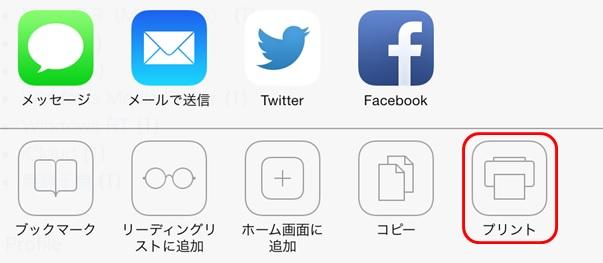 iPhoneで閲覧中のWebページや写真を印刷