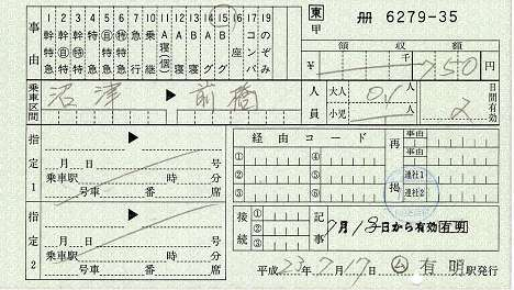 JR東日本 料金専用補充券2 普通グリーン券ホリデー事前料金 有明駅