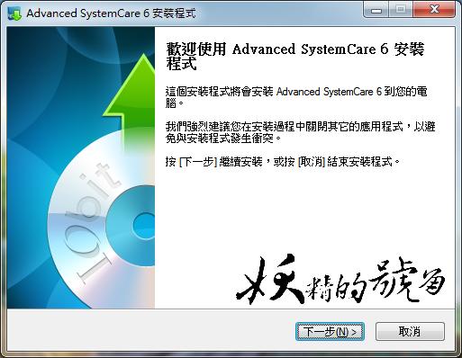 %25E5%259C%2596%25E7%2589%2587+001 - IObit Advanced SystemCare 好用的系統優化軟體