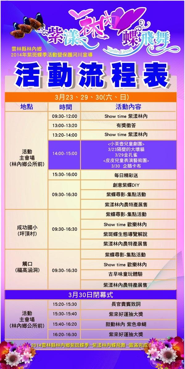 2014紫斑蝶季3/22~3/30: 紫漾林內 蝶飛舞