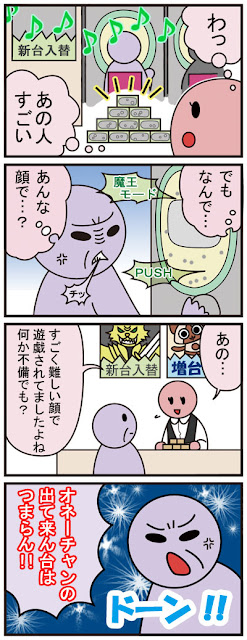 4コマ漫画 セクシーアイドル おねだり!!マスカット 及川奈央 安田美沙子 アグネス・ラム 相川七瀬