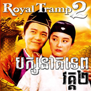 Pak Neak Tep 2 - Tenfi Chinese Khmer Full Movie