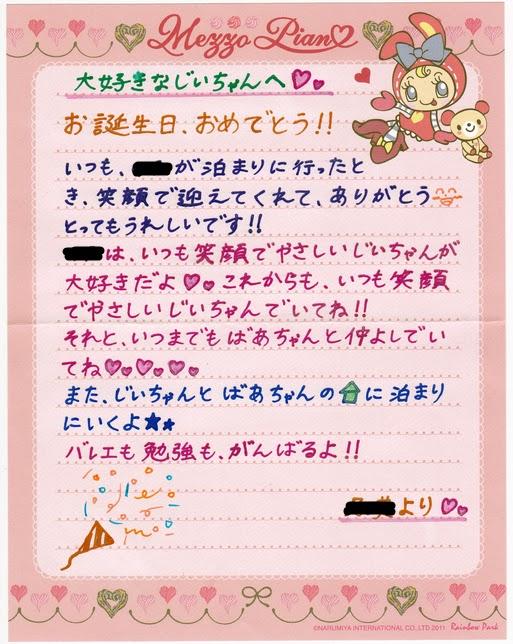 Permalink to 誕生日 おめでとう メール 例文