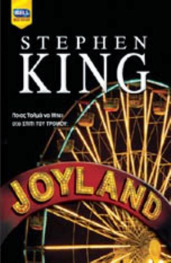 """Joyland"" του Stephen King"