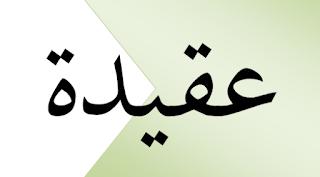 Pertanyaan Seputar Aqidah, Fiqih, Syariah (1)
