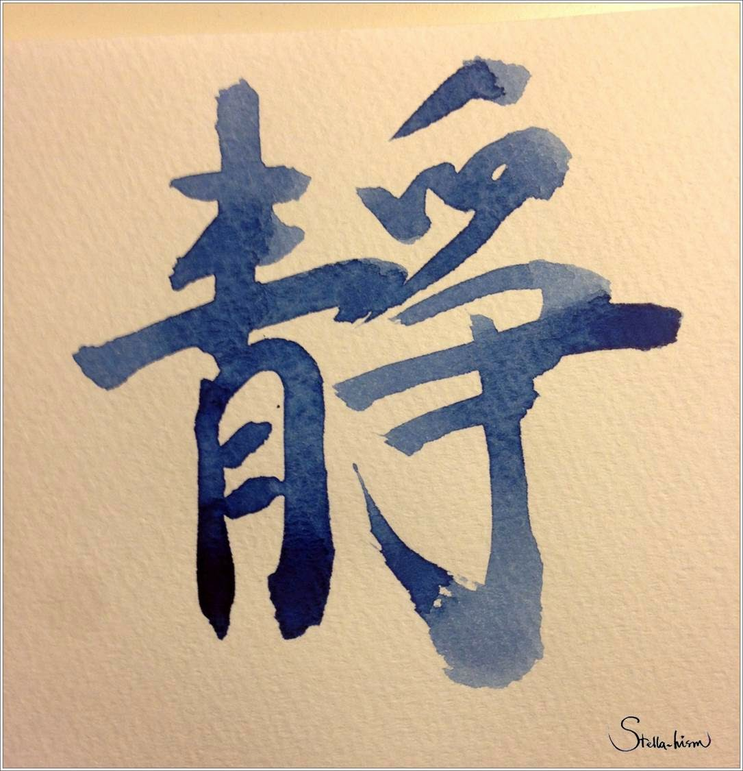 Chinese Calligraphy - quiet, calm, 靜