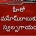 Mahesh Injured At Aagadu Shoot