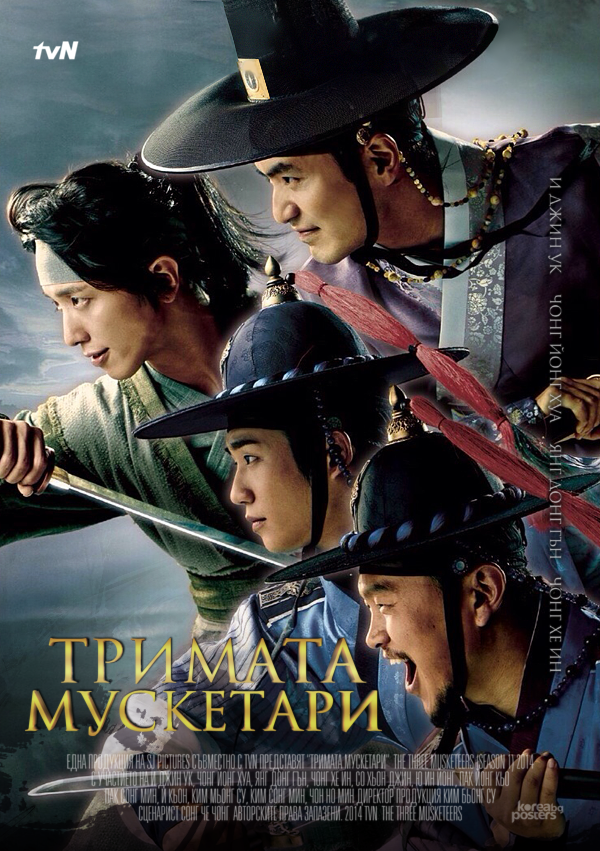 The Three Musketeers(2014) The+Three+Musketeers_BG_poster_version01