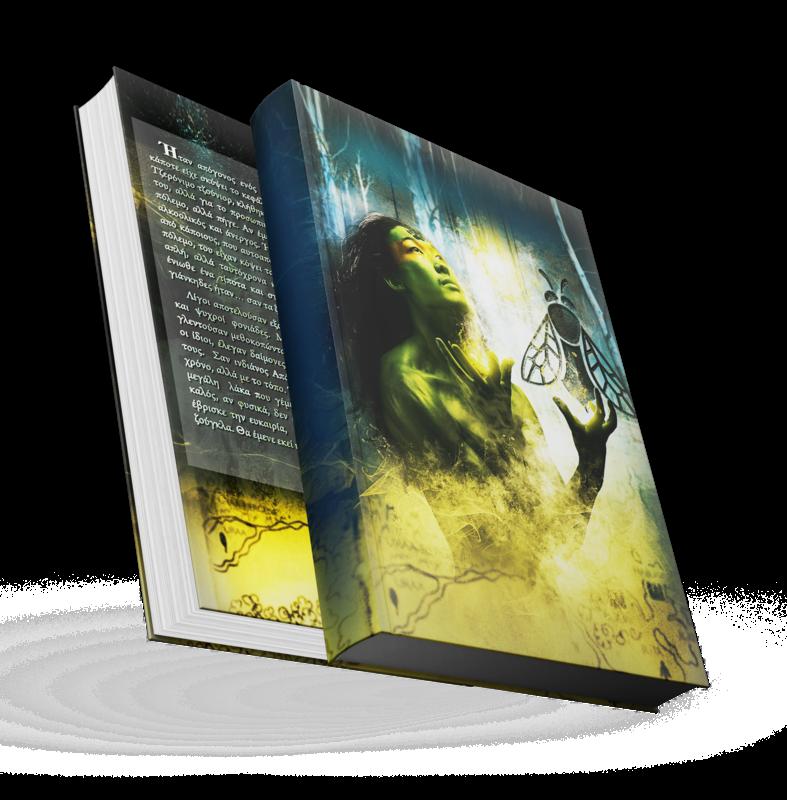 © Εξώφυλλα για έντυπα βιβλία