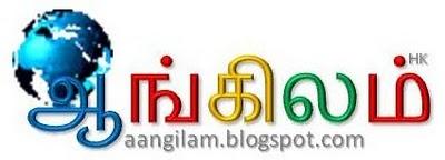 தமிழில் ஆங்கிலம் கற்றுக்கொள்ள