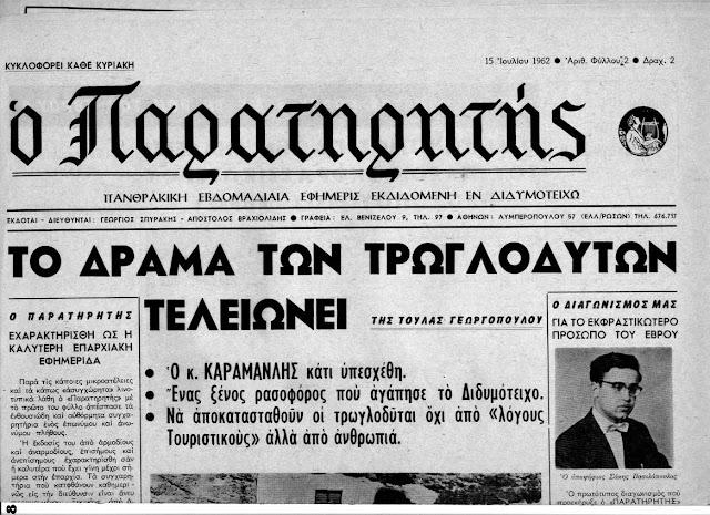 Η ΠΡΩΤΗ ΕΦΗΜΕΡΙΔΑ ΔΙΔΥΜΟΤΕΙΧΟΥ(1962)