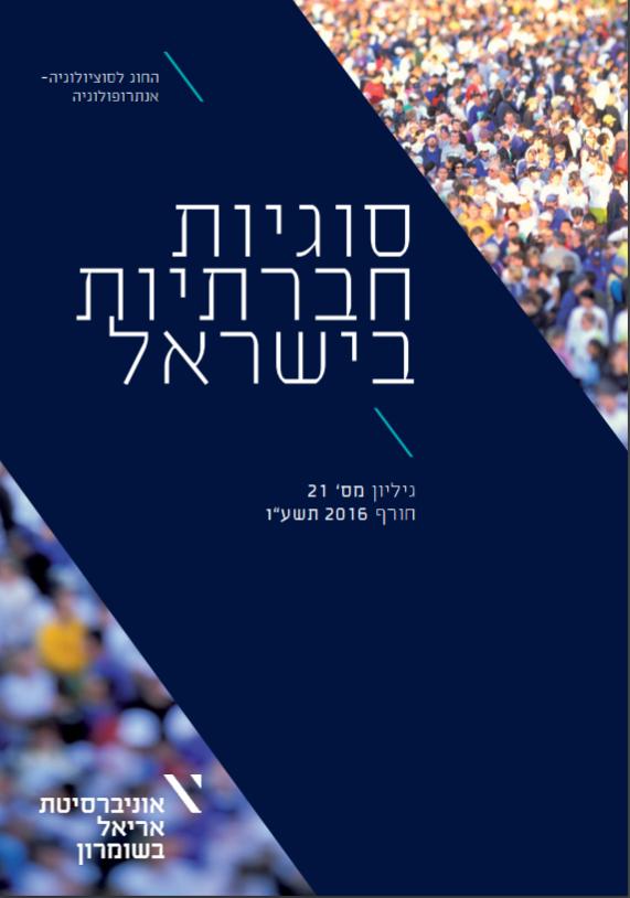 """""""סוגיות חברתיות בישראל"""" גיליון 21, חורף 2016"""