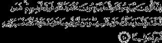 Bacaan 'Alaihu' pada Surah al-Fath Ayat 10