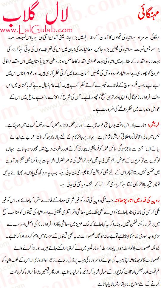 flood essay in urdu
