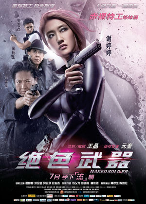 Movie Naked Soldier (2012) English Sub - Naked-Soldier (2012) English Sub