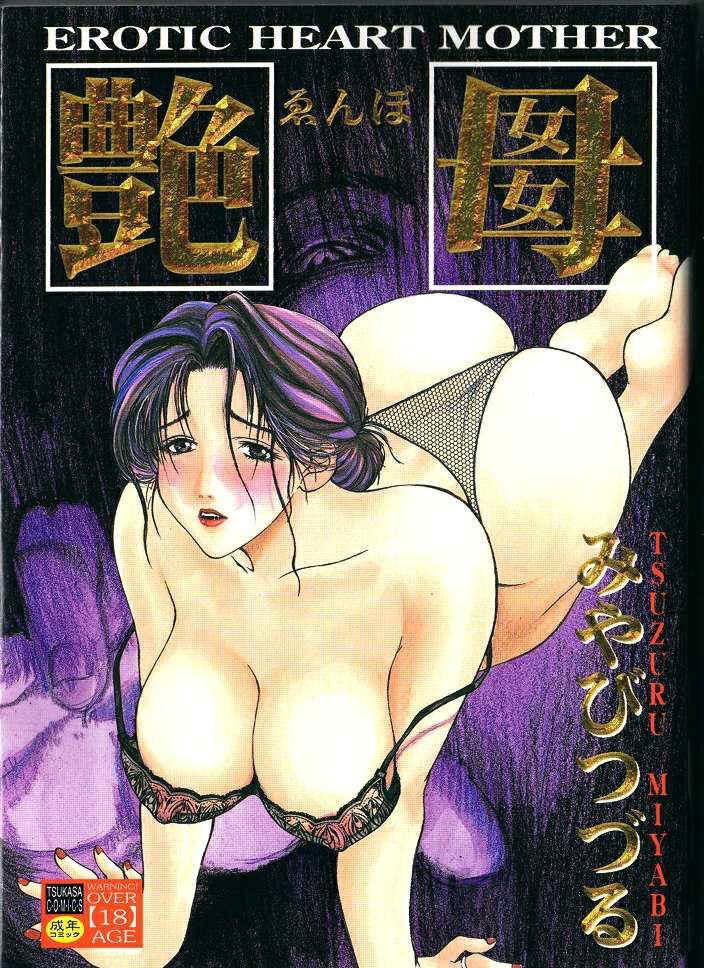 Erotic heart mother hentai